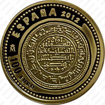 100 евро 2012, мараведи Альфонсо VIII