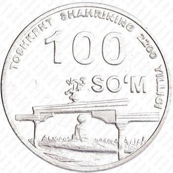 100 сумов 2009, арка Эзгулик
