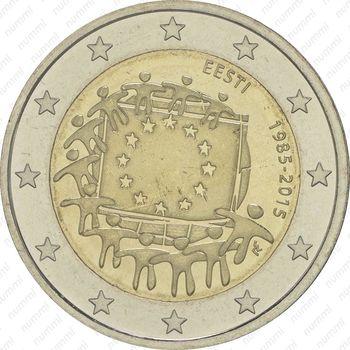 2 евро 2015, 30 лет флагу Европы (Эстония) - Аверс