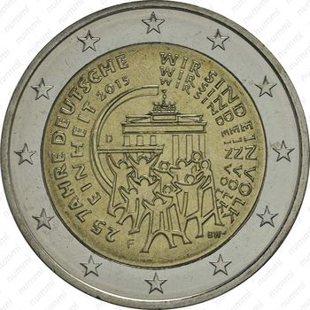 2 евро 2015, объединение Германии - Аверс