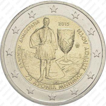 2 евро 2015, Спиридон Луис - Аверс
