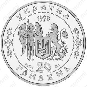 20 гривен 1998, освободительная война