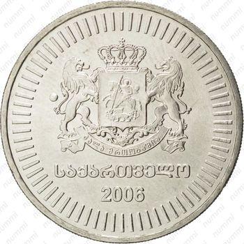 50 тетри 2006
