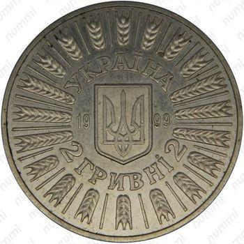 2 гривны 1999, 55 лет освобождения Украины