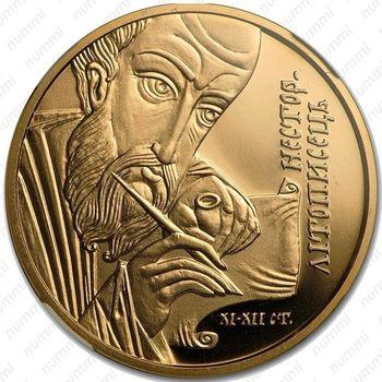 50 гривен 2006, Нестор-летописец
