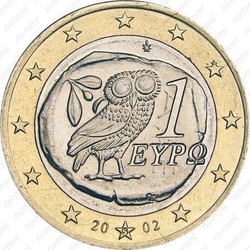 1 евро 2002, регулярный чекан Греции - Аверс