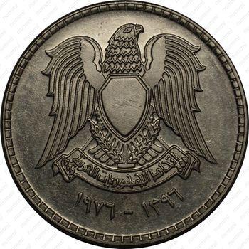 1 фунт 1976, еда миру