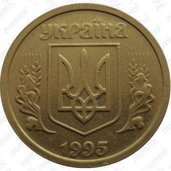 1 гривна 1995 - Аверс