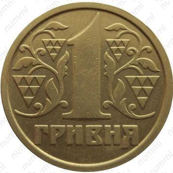 1 гривна 1995 - Реверс