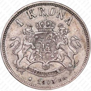 1 крона 1903