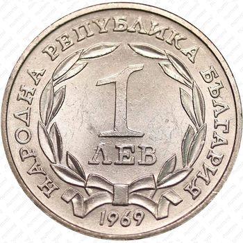 1 лев 1969, освобождение от турок