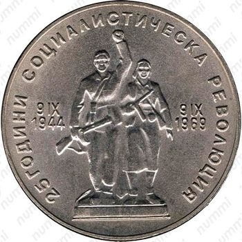 1 лев 1969, социалистическая революция