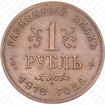 1 рубль 1918, Армавир (выпуск первый, бронза, гурт гладкий) - Гурт