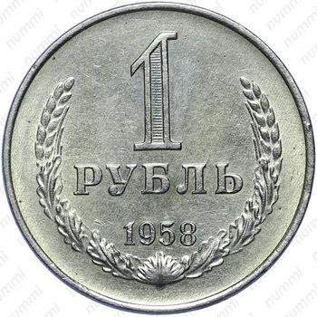 1 рубль 1958