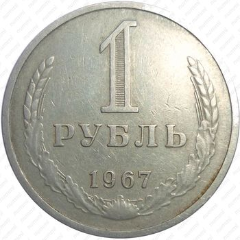 1 рубль 1967, ошибка - Реверс