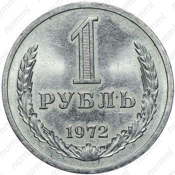 1 рубль 1972