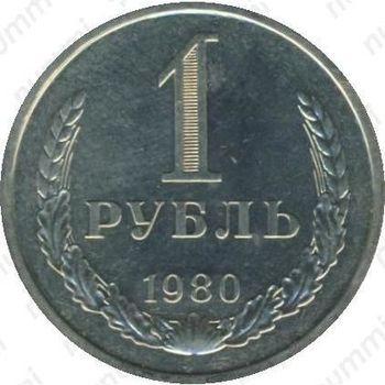 1 рубль 1980, большая звезда - Реверс