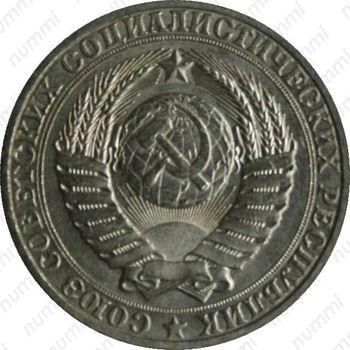 1 рубль 1987