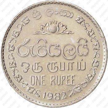 1 рупия 1982