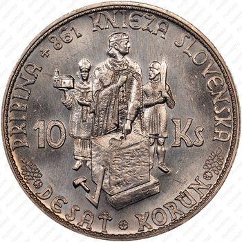 10 крон 1944 - Реверс
