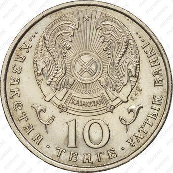 10 тенге 1993