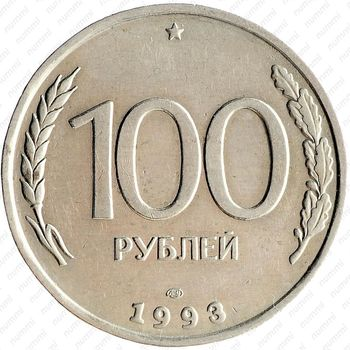 100 рублей 1993, ЛМД