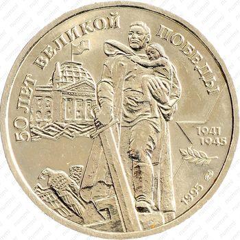 100 рублей 1995, памятник
