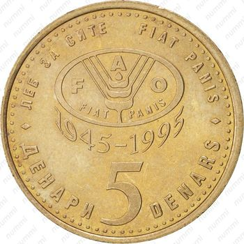 5 денаров 1995, ФАО