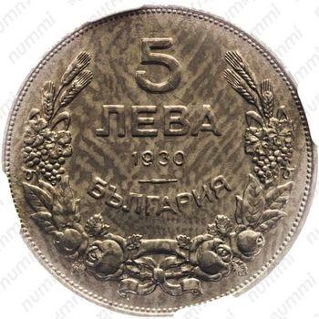 5 левов 1930
