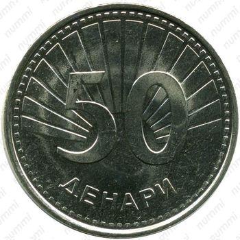50 денаров 2008