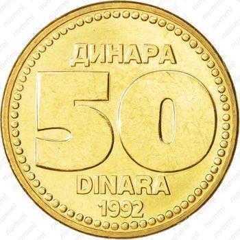 50 динаров 1992