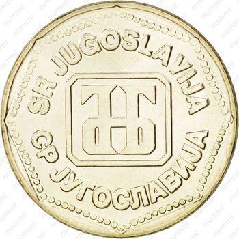50 динаров 1993