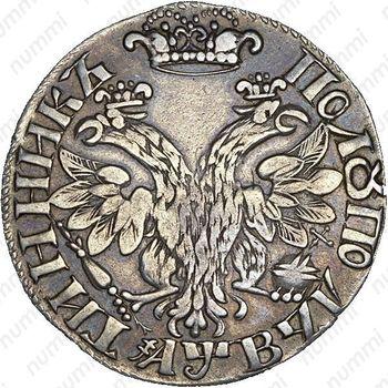 полуполтинник 1702 - Реверс