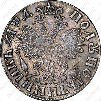 полуполтинник 1704, МД - Реверс