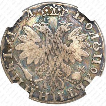 полуполтинник 1704 - Реверс
