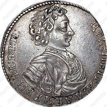 полуполтинник 1707 - Аверс