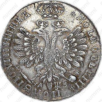 полуполтинник 1707 - Реверс