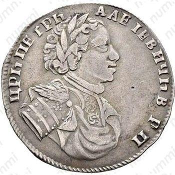 полуполтинник 1710 - Аверс