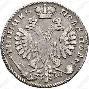 полуполтинник 1710 - Реверс