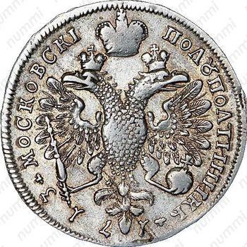 полуполтинник 1713, G - Реверс