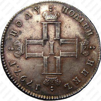 полуполтинник 1797, СМ-ФЦ - Аверс