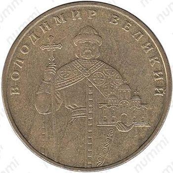 1 гривна 2005, Владимир Великий - Реверс