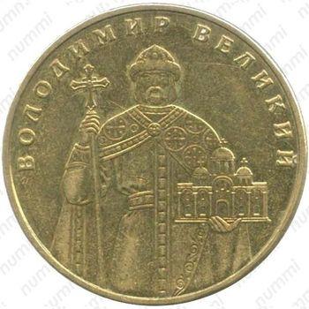 1 гривна 2006, Владимир Великий - Аверс