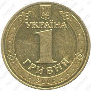 1 гривна 2006, Владимир Великий - Реверс