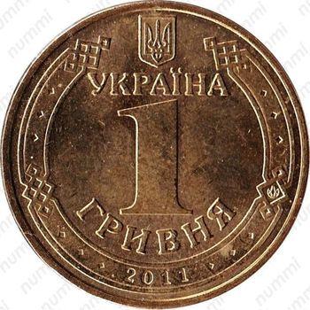 1 гривна 2011, Владимир Великий - Аверс