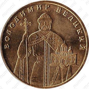 1 гривна 2011, Владимир Великий - Реверс