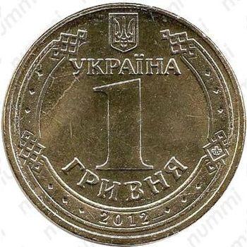 1 гривна 2012, Владимир Великий - Реверс