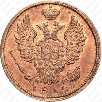 1 копейка 1810, ЕМ-НМ, цифры даты мелкие - Аверс