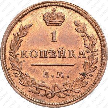 1 копейка 1810, ЕМ-НМ, цифры даты мелкие - Реверс