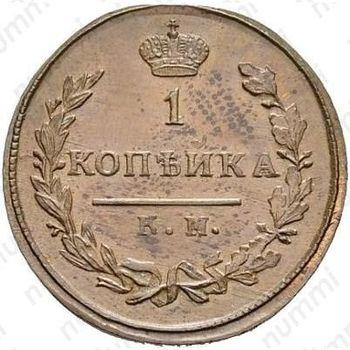 1 копейка 1810, КМ-ПБ - Реверс